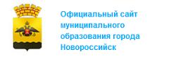 Администрация Новороссийска